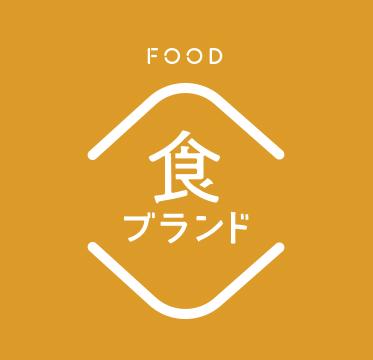 食ブランド